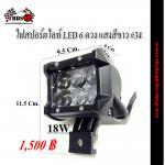ไฟสปอร์ตไลท์ LED 6 No.34