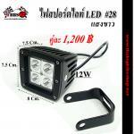 ไฟสปอร์ตไลท์ LED No.28