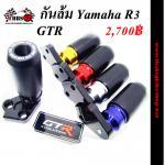 กันล้ม Yamaha R3 (GTR)