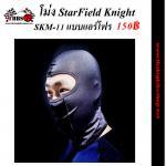 โม่ง StarField Knight SKM-11 แบบแอร์โฟร ระบายอากาศ