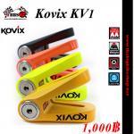 KOVIX Disk Lock KV1