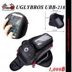 กระเป๋าติดถัง UGLYBROS UBB-218