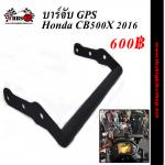 บาร์จับ GPS Honda CB500X 2016