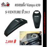 ครอบถังน้ำมัน Versys ของ S-VENTURE 2015