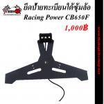 ติดทะเบียนใต้ซุ้มล้อ CB650F Racing Power