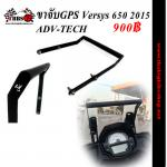 บาร์ขาจับ GPS Versys 650 (ปี2015) ADV-TECH