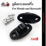 หูยึดกระจกแฟริ่ง For Honda and Kawazaki
