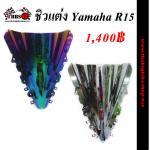 ชิวแต่ง Yamaha R15