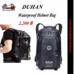 กระเป๋าเป้กันน้ำ Backpack waterproof Duhan helmet bag