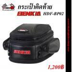กระเป๋าติดท้ายรถมอไซค์ BENKIA HDF-BP02