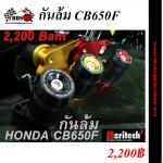 กันล้มกลาง Honda CB650F Moritech