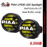 "PIAA LP530 ion Yellow LED Spotlight แบบกลมพร้อมการ์ดไฟหน้า ขนาด 3.5"" กำลังไฟ 8 watt ของแท้จากญี่ปุ่น"