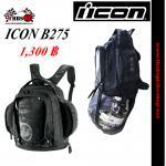 กระเป๋าเป้ ICON -B275 (ติดถังน้ำมันได้)
