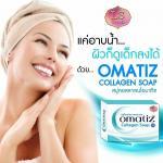 LS Celeb Omatiz Collagen Soap สบู่โอเมทิช คอลลาเจน แพกเก็จใหม่ ซื้อ 2 แถม 1