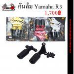 กันล้มYamaha R3 (มีให้เลือก 4 สี)