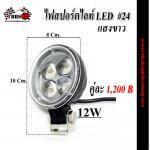 ไฟสปอร์ตไลท์ LED No.24