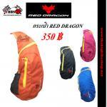 กระเป๋า สะพายเฉียง Red Dragon