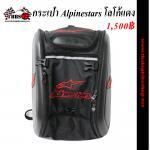 กระเป๋า Alpinestars โลโก้แดง ซิปดำ #ใบใหญ่