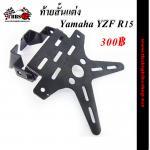 ท้ายสั้นแต่ง Yamaha YZF R15
