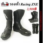 รองเท้า Racing ZXE (ข้อยาว)
