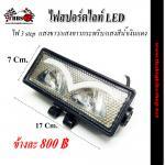 ไฟสปอร์ตไลท์ LED (ขายเป็นข้าง)