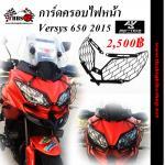 การ์ดไฟหน้าสำหรับ Versys 650 2015(ADV-TECH)