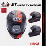 หมวกกันน็อค MT Blade SV Raceline