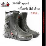 รองเท้า speed ครึ่งแข้ง #สีดำล้วน