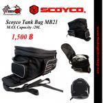 กระเป๋าติดถัง Scoyco MB21