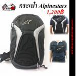 กระเป๋า Alpinestars