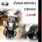 ปากนก HONDA CB500X
