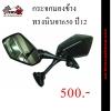 กระจกมองข้าง ทรงนินจา650 สำหรับ CBR500,300, 250 ,150, Yamaha YZF R15