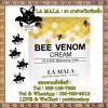 La MaLa Be Venom : ลา มาล่าครีม ครีมพิษผึ้งที่ได้รับความนิยมที่สุดในขณะนี้ ช่วยลดริ้วรอยบนใบหน้า รอยตีนกา สิวและจุดด่างดำ ผิวหน้าดูเด็กช่วยให้ดูอ่อนเยาว์ลง