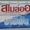 ยาสีฟันสไมล์ออน Smile On Toothpaste 250กรัม