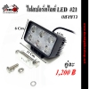 ไฟสปอร์ตไลท์ LED No.21