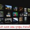 รับทำวีดีโอ สไลด์ประกอบเพลง (มี Clip ) ส่งงานผ่านมือถือ Iphone,Android,Samsung,Asus,Line