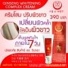 133A Ginseng Whitening Complex Cream by Seoul-shu 100 g. ครีมบำรุงผิวโสมแดง ขายSeoul-Shu GINSENG WHITENING COMPLEX CREAM ครีมบำรุงผิวโสมแดง