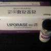 Liporase 1500 i.u ( korea ) 1 กล่องมี 10 ขวด ไม่ต้องรักษาอุณหภูมิ