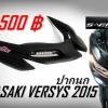 ปากนก Versysy 650 ปี 2015 มีไฟ (งานS-Venture)