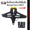 ติดทะเบียนใต้ซุ้มล้อ ER6N 2012-16 Racing Power