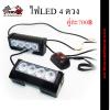 ไฟ LED 4 ดวง (มีปุ่มสวิช)