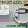ชุด Vooc(สายชาร์จเร็ว และหัวชาร์จ ออปโป้ oppo Vooc)