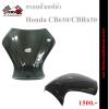 ครอบถังเคฟล่า Honda CB650/CBR650