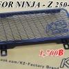 การ์ดหม้อน้ำK2 FOR NINJA - Z 250-300 (ปี2013-15) สีดำ