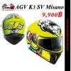 หมวกกันน็ค AGV K3 SV Misano