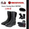 รองเท้า Scoyco MBT008 #สีดำ