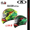 หมวกกันน็อค K-racing รุ่น FALCON All Star