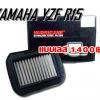 กรองสแตนเลส Hurricane for Hurricane for Yamaha YZF R15