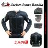 เสื้อการ์ด Jacket Jeans Bankia (ผ้ายีนส์+แอร์โฟร)
