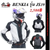 เสื้อการ์ด BENKIA รุ่น JS39